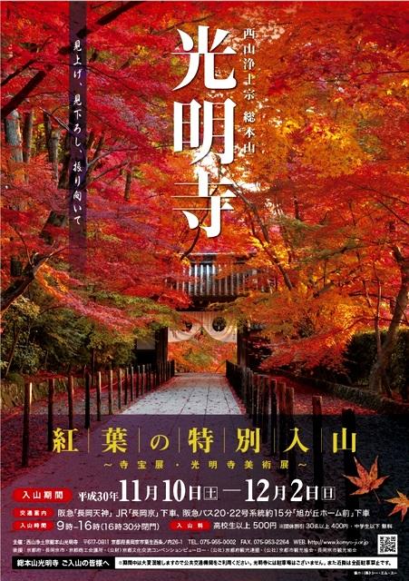 光明寺★紅葉の特別入山