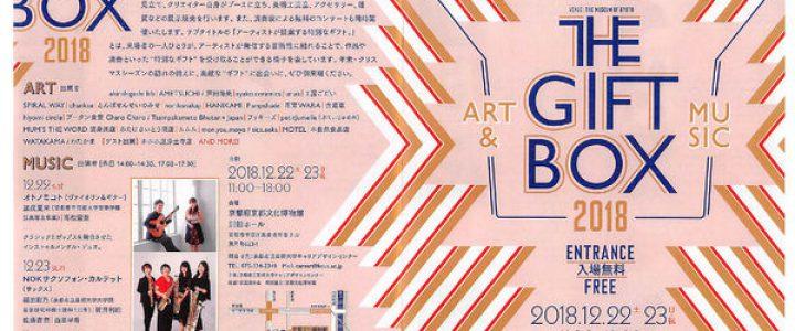 THE GIFT BOX 2018 アーティストが提案する特別なギフト