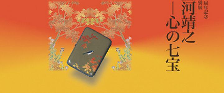 秋季特別展「京都七宝の時代」 ☆ 並河靖之七宝記念館