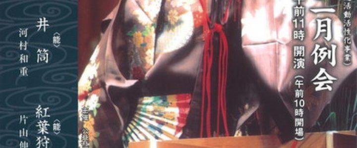 京都観世会12月例会