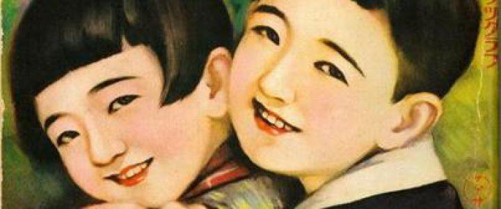 第3回「大マンガラクタ館」戦前の童画雑誌『カシコイ』の世界