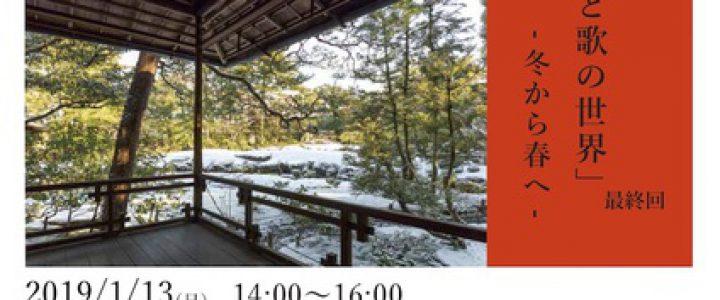 和菓子の『銘』と歌の世界 vol.3 冬から春へ