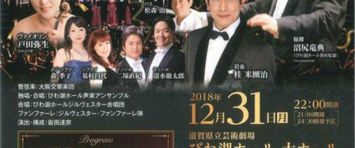 ジルヴェスター・コンサート2018-2019☆びわ湖ホール