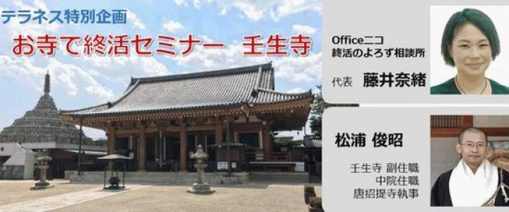 壬生寺の副住職と終活対談