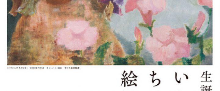 生誕100年 いわさきちひろ、絵描きです。 / 美術館「えき」KYOTO