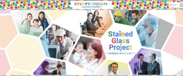 ステンドグラスプロジェクト~HORIBAのダイバーシティ~