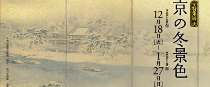 特集展示 京の冬景色/京都国立博物館