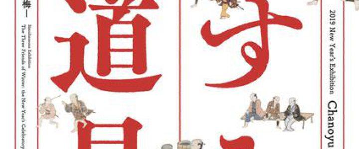 2019年新春展「旅する茶道具」★茶道資料館