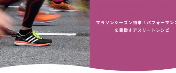 マラソンシーズン到来!アスリートレシピ