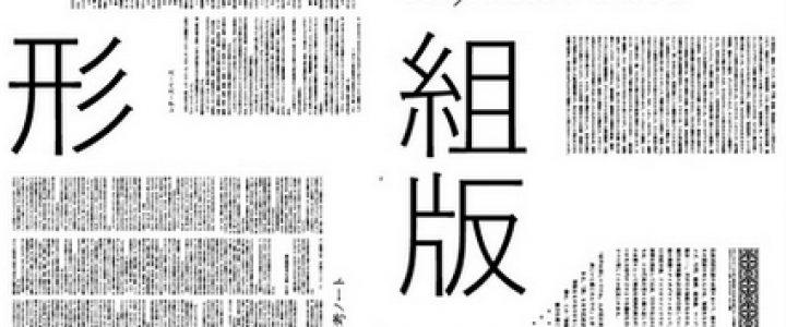 組版造形 白井敬尚 / 京都dddギャラリー