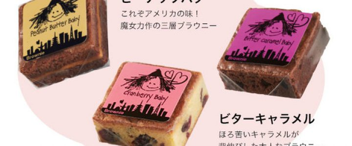 Fat witch Bakery Japanでバレンタイン