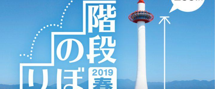 京都タワー階段のぼり2019春