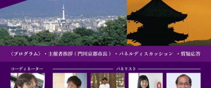 若手起業家が考えるこれからの京都観光