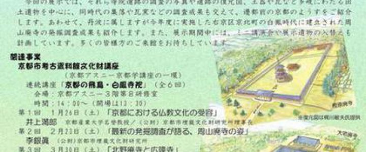 「京都の飛鳥・白鳳寺院-平安京遷都前の北山背-」