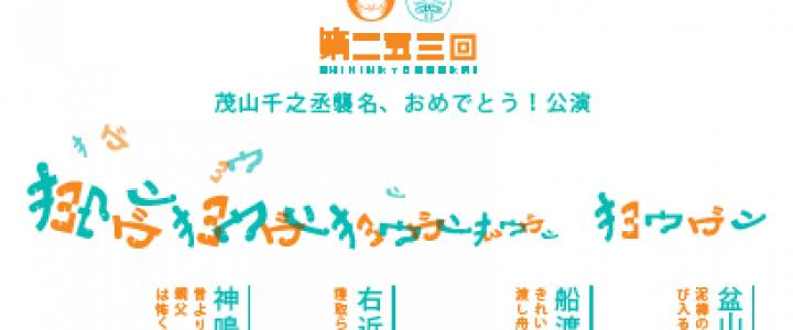 茂山千之丞襲名、おめでとう!公演/第253回 市民狂言会