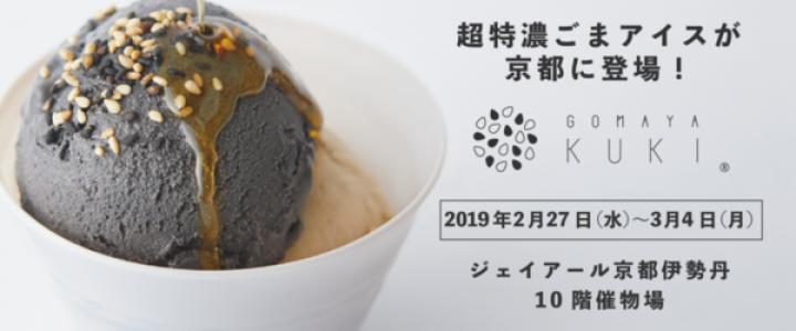 超特濃ごまアイス 京都伊勢丹の催事に出展