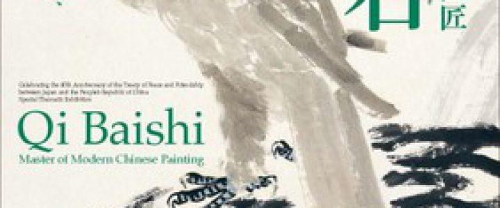 中国近代絵画の巨匠 斉白石★京都国立博物館