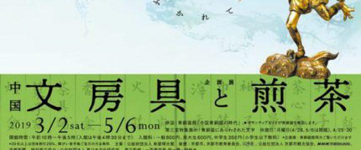 中国文房具と煎茶 -清風にふかれて ☆泉屋博古館