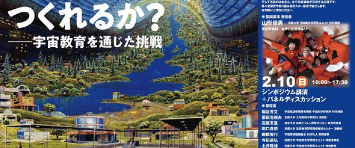 シンポジウム「人類は宇宙社会をつくれるか?」