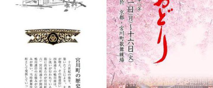 第70回 京おどり★夢叶京人形 全八景 / 宮川町歌舞練場