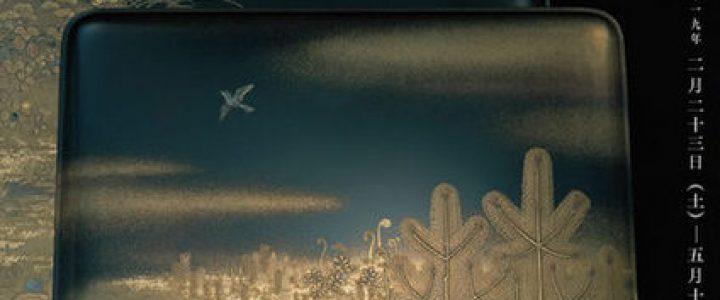「調度を彩る蒔絵の美」☆清水三年坂美術館