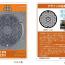 京都市のマンホールカード配布