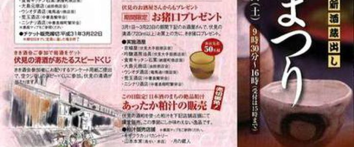 第13回 伏見の清酒★新酒蔵出し「日本酒まつり」開催!