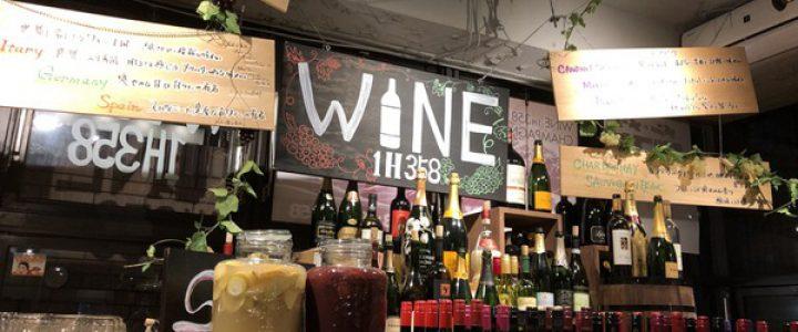 ワイン飲み放題1時間358円、スタイリッシュに変身
