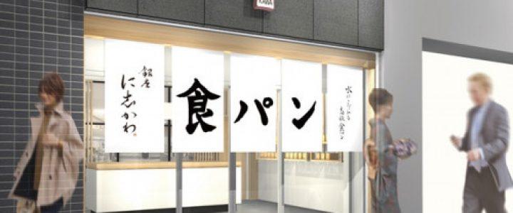 京都に登場!高級食パン 銀座に志かわ