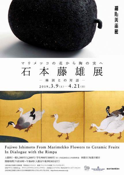 マリメッコの花から陶の実へ-琳派との対話-/細見美術館