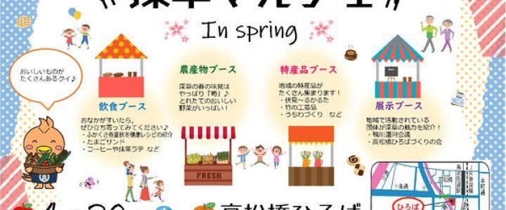 深草マルシェ in spring