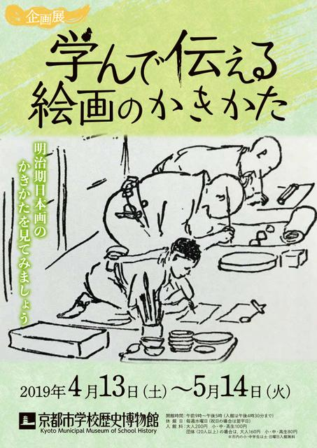 画題で見る 近代の日本画表現★京都市学校歴史博物館