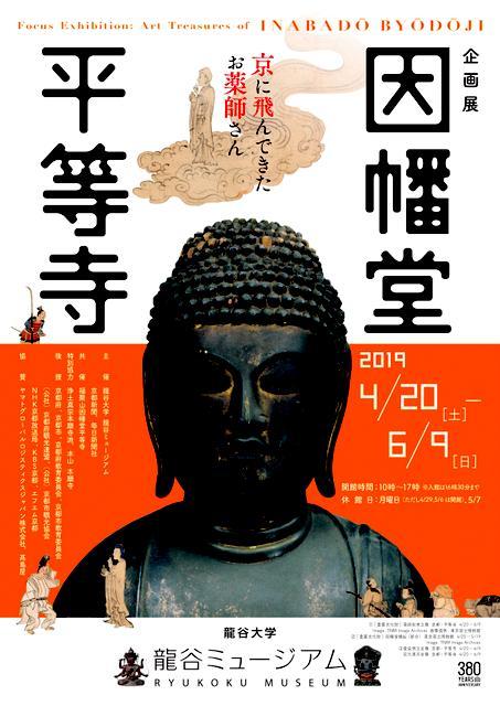 企画展「因幡堂 平等寺」