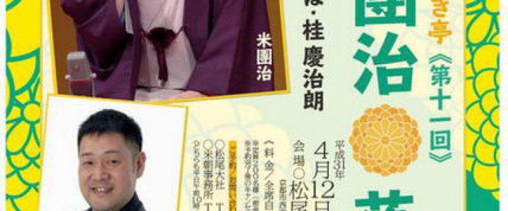 第11回 松尾大社やまぶき亭 桂米團治落語会