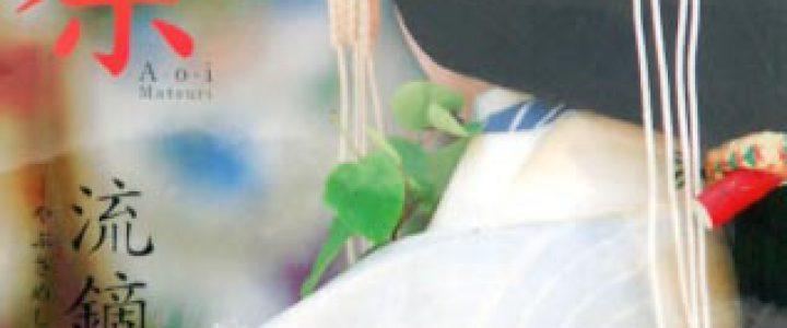 皐月の葵祭 前儀 流鏑馬