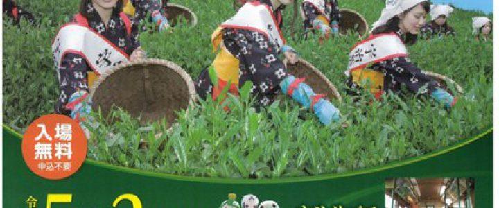 宇治新茶・八十八夜茶摘みの集い2019
