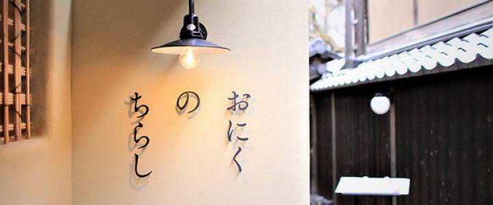 """新名物は""""肉ちらし""""オープン"""
