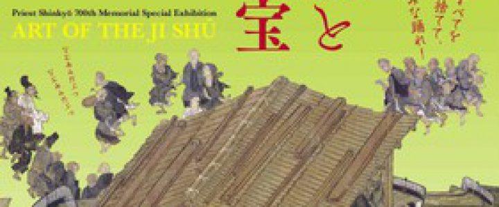 国宝 一遍聖絵と時宗の名宝★京都国立博物館