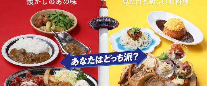 昭和と平成、二つの時代を令和元年にプレイバック 『京都タワービアガーデン2019』