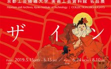 サラ・ベルナールの世界 京都特別展