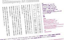 「セレブレーション-日本ポーランド現代美術展-」