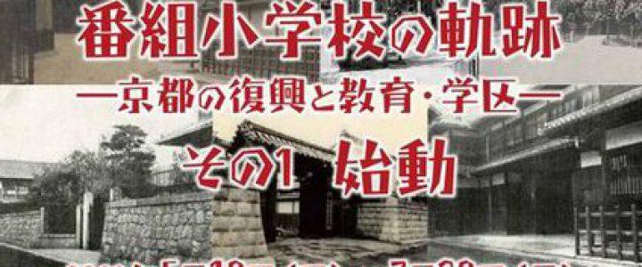 番組小学校の軌跡★京都市学校歴史博物館