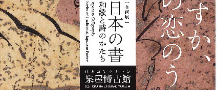 日本の書 ―和歌と詩のかたち ☆泉屋博古館