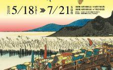 ときたび展 -時を超えて、絵画で旅する日本の名所 -
