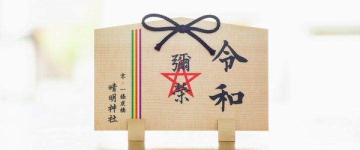 晴明神社が『新元号』を刻印した『絵馬』