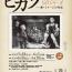 ピカソ銅版画347シリーズ展~愛・イメージの奔走