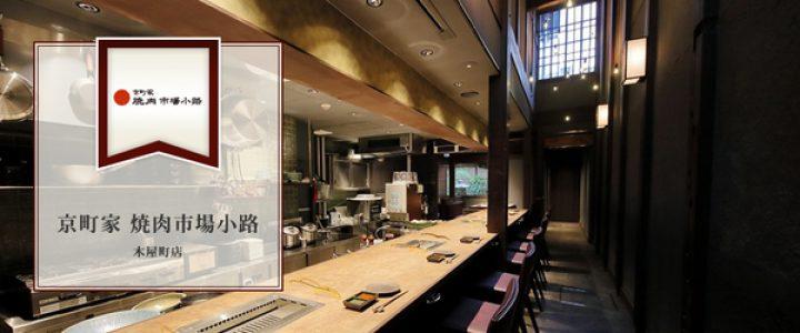 スター食堂が「焼肉割烹×京町家」