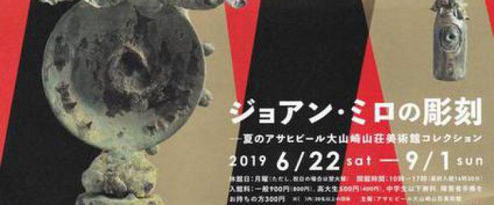 ジョアン・ミロの彫刻/大山崎山荘美術館