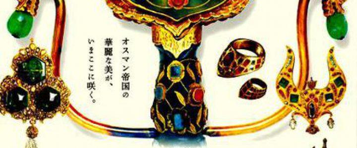 トルコ至宝展 チューリップの宮殿 トプカプの美 / 京都国立近代美術館