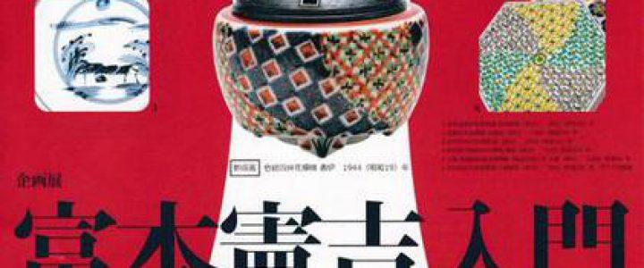富本憲吉入門―彼はなぜ日本近代陶芸の巨匠なのか